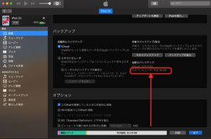 MacでiPadバックアップ 日時更新
