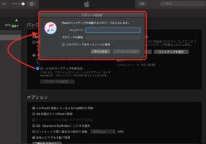 MacでiPadバックアップ 暗号化