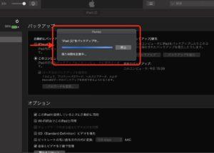 MacでiPadバックアップ 開始2
