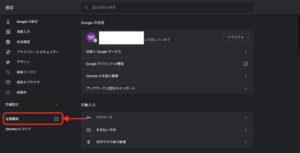 IPA Furigana 設定画面