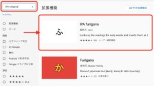 IPA Furigana 検索結果