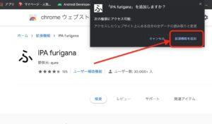 IPA Furigana さらに追加