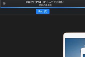 情報や設定を確認できる!iPadとMac(Mojave)を有線ケーブル接続して同期する