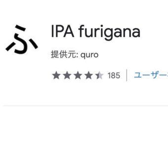 漢字の勉強にも!?Chromeの拡張機能「IPA furigana」を使ってみる