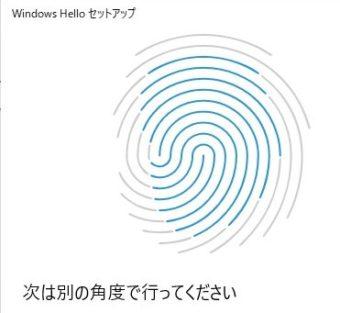 【Windows10】指紋認証の追加・削除・再登録をやってみる