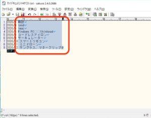 サクラエディタ矩形選択 コピー3