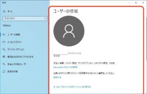 Windowsユーザー画像 情報