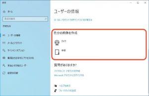 Windowsユーザー画像 自分の画像