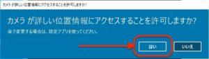 Windowsユーザー画像 アクセス許可