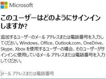 【Windows10】Microsoftアカウントがなくても追加可!他のユーザーを作成する