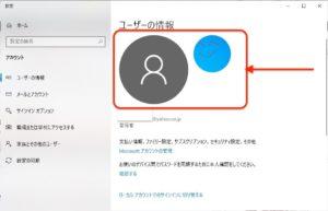 Windowsユーザー画像 追加完了2