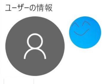 【Windows10】ユーザー情報のアカウント画像を複数設定する