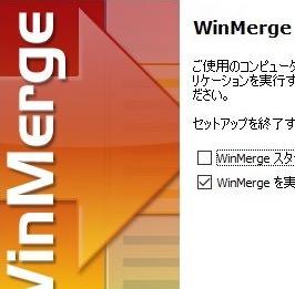 【Windows】WinMergeをインストールする