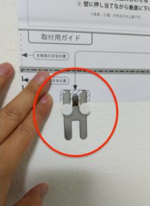 無印良品 壁に付ける長押 フック取り付け2