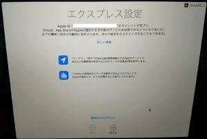 2020年モデル13インチMacBook Pro エクスプレス