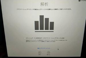 2020年モデル13インチMacBook Pro 解析