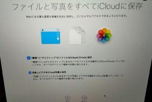 2020年モデル13インチMacBook Pro クラウド保存