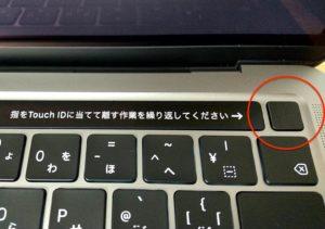 2020年モデル13インチMacBook Pro 指紋