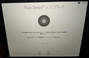 2020年モデル13インチMacBook Pro True Tone