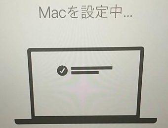 2020年モデル13インチMacBook Proをセットアップする