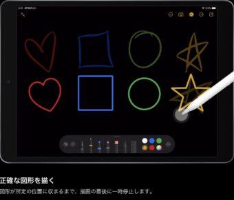 【iPad】練習あるのみ!?アップルペンシルを使って正確な図形を描く