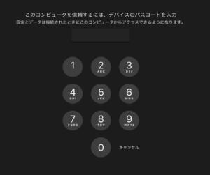 iPad Mac接続 認証