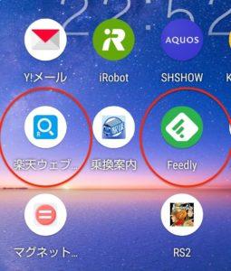 Androidアプリ重ねてフォルダ アプリ