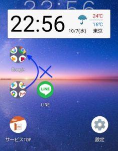 Androidアプリ重ねてフォルダ 重ねられない
