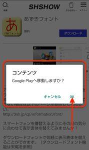 シャープフォントダウンロード Google play