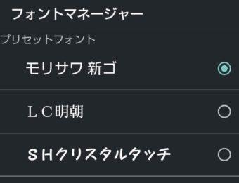 【Android】シャープ製のスマートフォンのフォントをダウンロード&変更する