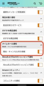 Amazonショッピングアプリほしい物リスト タイムセール