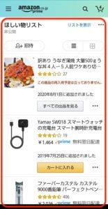 Amazonショッピングアプリほしい物リスト 開く