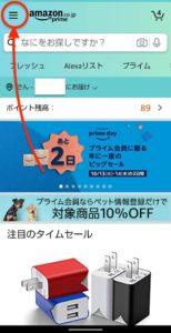 Amazonショッピングアプリ ≡