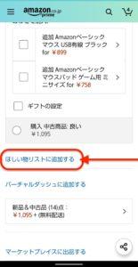 Amazonショッピングアプリほしい物リスト 追加