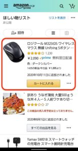 Amazonショッピングアプリほしい物リスト 追加完了