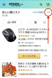 Amazonショッピングアプリほしい物リスト メニュー