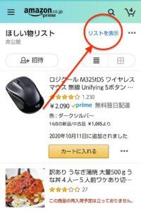 Amazonショッピングアプリほしい物リスト リストを表示