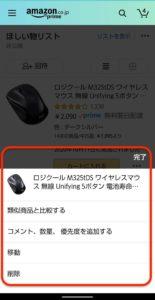 Amazonショッピングアプリほしい物リスト 商品メニュー