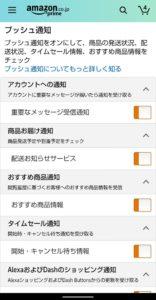 Amazonショッピングアプリほしい物リスト プッシュ通知画面