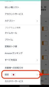 Amazonショッピングアプリほしい物リスト 設定