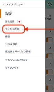 Amazonショッピングアプリほしい物リスト プッシュ通知