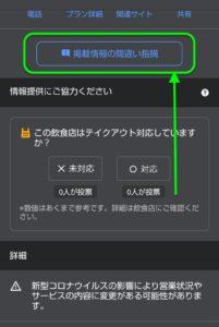 Yahoo!マップ営業中 掲載情報の間違い