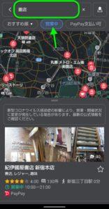 Yahoo!マップ営業中 書店