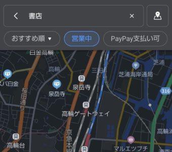 Yahoo!MAPで営業中のお店を検索する&営業情報を報告する