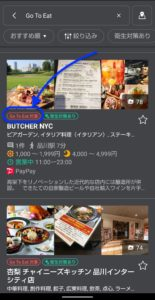 Yahoo!MAPGoto お店