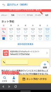 Yahoo!MAPGoto ポイント
