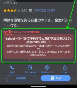 Yahoo!MAPGoto トラベルサイト移動