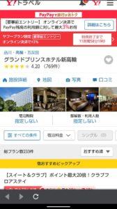 Yahoo!MAPGoto トラベルポイント