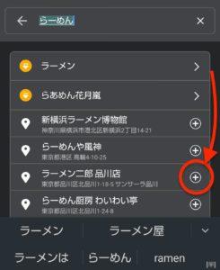 Yahoo!マップ検索プラスボタン プラスタップ