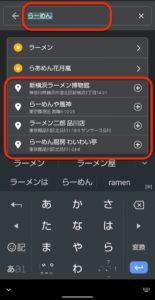 Yahoo!マップ検索プラスボタン らーめん